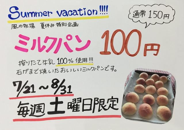 2016夏休み土曜日限定 ミルクパン100円