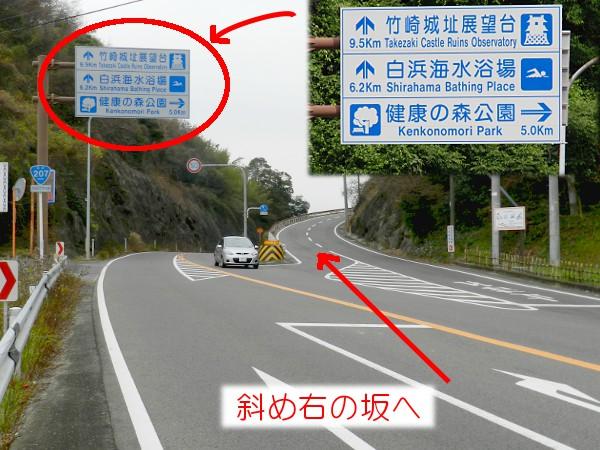 国道207号からの上り口(福岡・佐賀方面から)