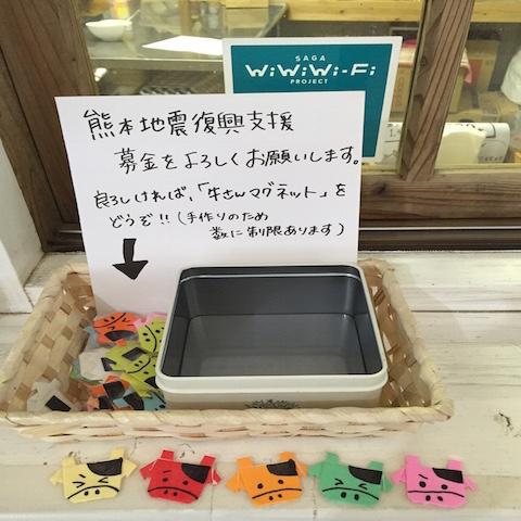 熊本復興支援募金箱