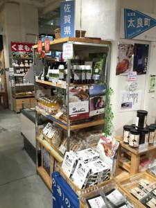 佐賀県太良町のアンテナコーナー