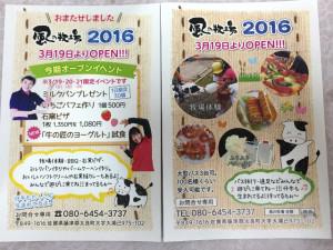 2016オープニングイベント