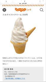 ソフトクリーム販売が再開されました!!