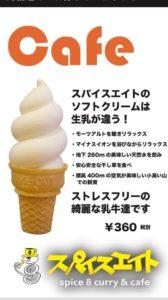カレーとソフトクリームが美味しすぎるお店オープン